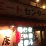 近畿食鶏 -
