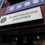 猿田彦珈琲 - お店 看板