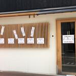 濃厚鶏白湯拉麺 乙 - 新店舗
