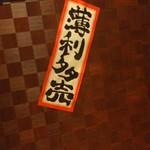魚と串揚げ 串かっちゃん - 料理を食べてこの張り紙を見るとなんか微妙な気分になりました。
