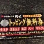 勢拉 - トッピング無料券(^O^)