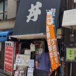 豊野丼 -