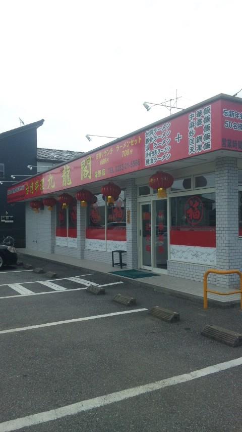 九龍閣 佐野店