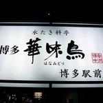 博多華味鳥 博多駅前店 -