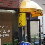ラーメン ぱっくん亭 - 目黒ぱっくん亭