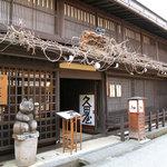 久田屋 - 2009.4.3
