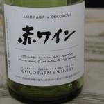 ココ ファームカフェ - 赤ワインの瓶