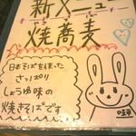 15080247 - 新メニュー 焼蕎麦