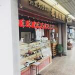 祇園饅頭 - 南座の隣