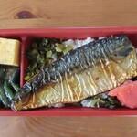 獅子丸 - 焼き鯖と明太子弁当