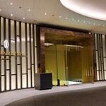 インターコンチネンタルホテル大阪 - 正面ホテル入口