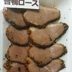 みどりのおかず - 胡椒焼合鴨ロース 170円