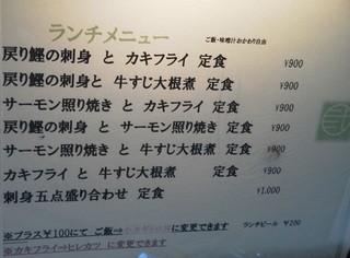和ダイニング二階 - 201210 二階 店頭ランチメニュー(「メニュー変わりました」との表示が).jpg