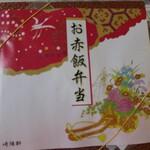 崎陽軒 - (2021/2月)お赤飯弁当