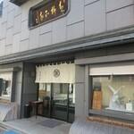 青柳正家 - 外観1