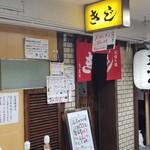 150838450 - 店舗外観                         新梅田食道街の道路側から入って直ぐの場所                         1階は入口だけ                         普段は大行列ですが、緊急事態宣言中のGWなので行列はありません