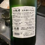 麦酒庵 - 十字旭日ひやおろし
