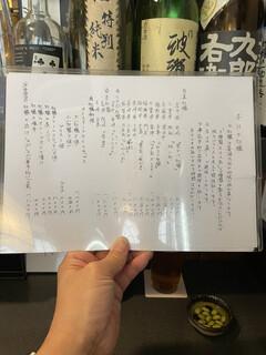 麦酒庵 - メニュー