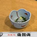 海鮮処 函館山 - お通し(300円)