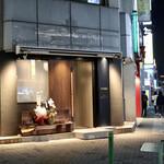 大人の大衆酒場 ミチシルベ【R25】 - 栄駅から徒歩5分です