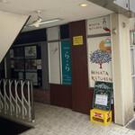 ひなたキッチン - ビル入口(カラオケボックスの隣)