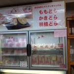 名鉄レストラン  -