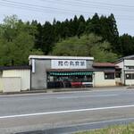 舘の丸食堂 -