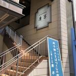 鯖と創作料理の店 廣半 - 店舗入口