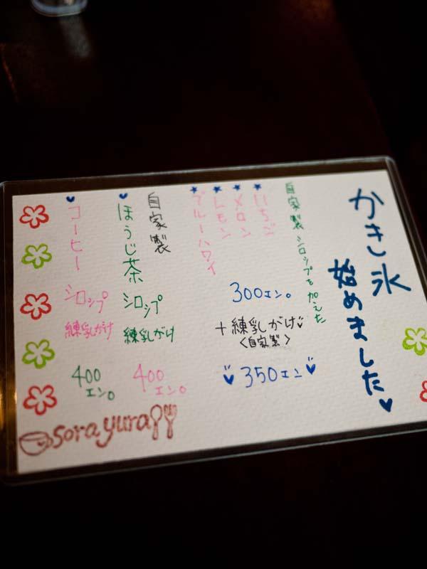 遊楽 name=