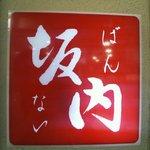 喜多方ラーメン 坂内 - 喜多方本店は緑色