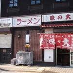 味の大王 - 味の大王 東室蘭西口店