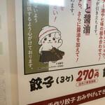 150882497 - 犬が。そんなんしたら、袴ベトベトになんべよ。