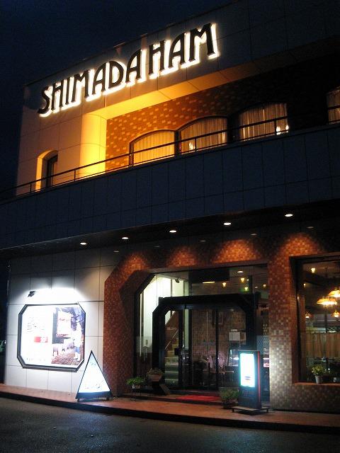 レストラン シマダ