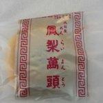天明堂の鳳梨萬頭 - 鳳梨饅頭