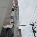 多摩川菓子店 - これも名物