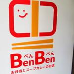 お弁当とスープカレーのお店 BenBen - 外観【2021月5月】