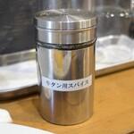 鉄板焼と醸造酒 Take-RHY - 牛タン用スパイス