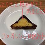 150941068 - エコセ・ド・オランジュ 280円
