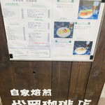 松岡珈琲店 -