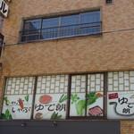ゆで朗 - お店があるビルの外観