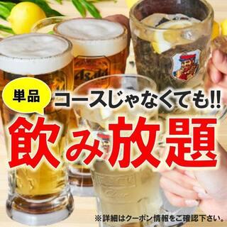 【単品飲み放題】コースじゃなくても2時間飲み放題!