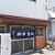 やまだ食堂 - 外観写真:柴田駅前の大通りを少し南に行った先