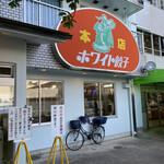 ホワイト餃子店 -