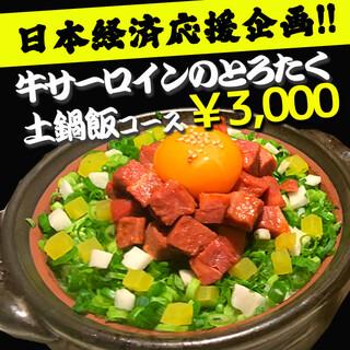 牛サーロインのとろたく土鍋飯付全9品平日3時間飲放3000円