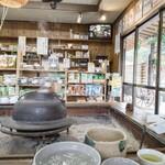 お茶の洞之園 -