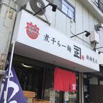 煮干らー麺 カネショウ - 外観