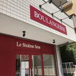 ル シズィエム サンス - お店の外観です