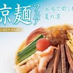 GINZA過門香 - 五目冷麺