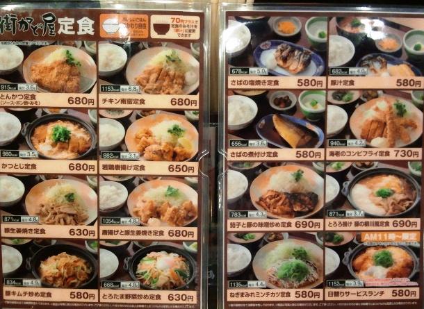 街かど屋 上飯田店