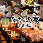 たかの家 - 海鮮・日本酒の居酒屋